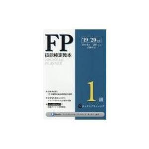 FP技能検定教本1級 5 '19〜'20年版 タックスプランニング きんざいファイナンシャル・プランナーズセンタの商品画像|ナビ