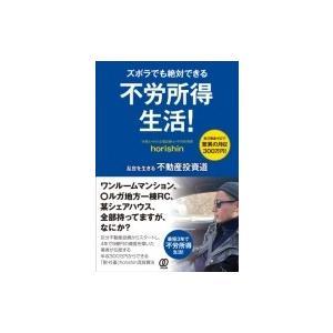 発売日:2019年06月 / ジャンル:ビジネス・経済 / フォーマット:本 / 出版社:ぱる出版 ...