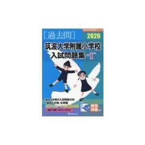 発売日:2019年06月 / ジャンル:語学・教育・辞書 / フォーマット:本 / 出版社:伸芽会 ...