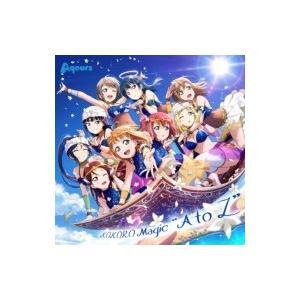"""Aqours (ラブライブ!サンシャイン!!) / KOKORO Magic """"A to Z"""" <スマートフォン向けアプリ『ラブライブ!スクールア"""