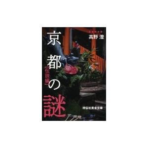 発売日:2019年06月 / ジャンル:哲学・歴史・宗教 / フォーマット:文庫 / 出版社:祥伝社...