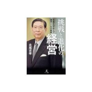 挑戦と進化の経営 SBIグループ創業二〇年の軌跡 / 北尾吉孝  〔本〕