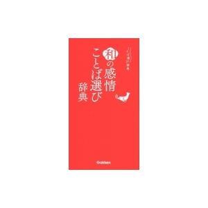 発売日:2019年07月 / ジャンル:語学・教育・辞書 / フォーマット:辞書・辞典 / 出版社:...