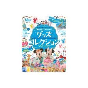 東京ディズニーリゾートグッズコレクション2019‐2020 My Tokyo Disney Reso...
