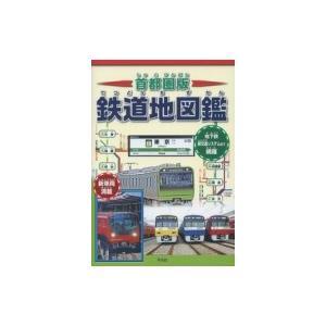首都圏版 鉄道地図鑑 / 地理情報開発  〔本〕