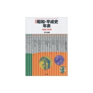 完全版 昭和・平成史年表 / 平凡社  〔本〕