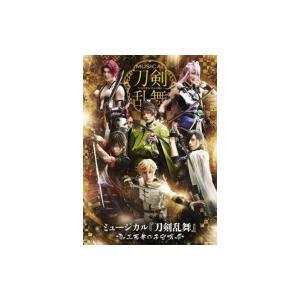 ミュージカル『刀剣乱舞』 〜三百年の子守唄〜 (2019)  〔BLU-RAY DISC〕