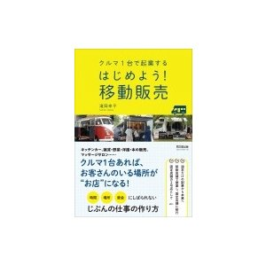 クルマ1台で起業する はじめよう! 移動販売 (DOBOOKS) / 滝岡幸子  〔本〕