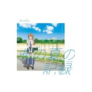 八月のシンデレラナイン / あの夏の記録 【初回限定盤】(CD+グッズ) 国内盤 〔CD〕|hmv
