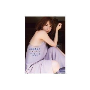 大場美奈(SKE48)ファースト写真集『本当の意味で大人になるということ』 / 大場美奈  〔本〕