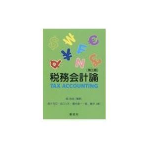 税務会計論 / 柳裕治  〔本〕|hmv