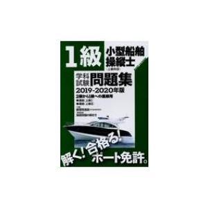 1級小型船舶操縦士学科試験問題集 2019‐2020年版 / 書籍  〔本〕