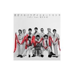 発売日:2019年08月07日 / ジャンル:ジャパニーズポップス / フォーマット:CD Maxi...