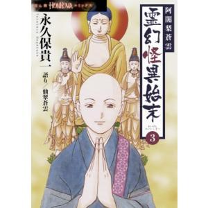 発売日:2019年07月 / ジャンル:コミック / フォーマット:本 / 出版社:朝日新聞出版 /...