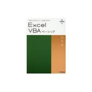 Excel VBAベーシック VBAエキスパート公式テキスト / 田中亨 (書籍)  〔本〕