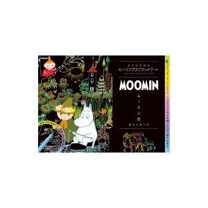 MOOMIN ムーミン谷ポストカード 大人のためのヒーリングスクラッチアート / アイソトープ  〔本〕
