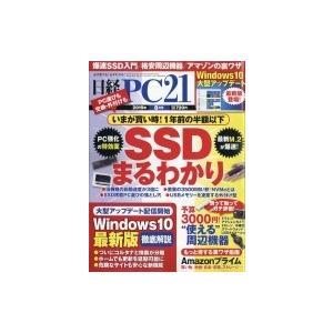 日経PC21(ピーシーニジュウイチ) 2019年 8月号 / 日経PC21編集部  〔雑誌〕