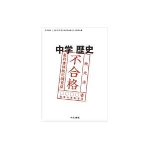 中学歴史 平成30年度文部科学省検定不合格教科書 / 竹田恒泰  〔本〕