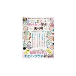 発売日:2019年06月 / ジャンル:実用・ホビー / フォーマット:ムック / 出版社:晋遊舎 ...