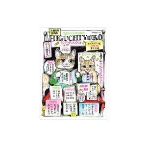総特集 ヒグチユウコ ―指先から広がる魔法― (文藝別冊) / 雑誌  〔ムック〕