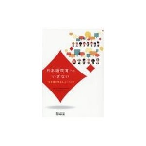 発売日:2019年06月 / ジャンル:語学・教育・辞書 / フォーマット:本 / 出版社:凡人社 ...