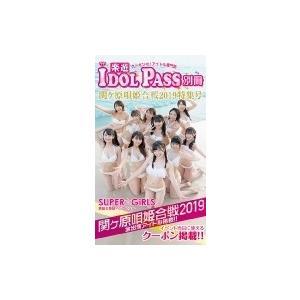 楽遊IDOL PASS 別冊 〜関ケ原唄姫合戦特集号〜 / 書籍 〔本〕