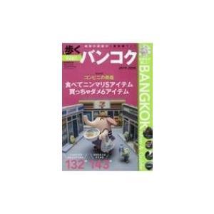 発売日:2019年07月 / ジャンル:実用・ホビー / フォーマット:ムック / 出版社:メディア...