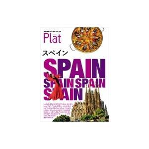 スペイン 地球の歩き方Plat / 地球の歩き方  〔全集・双書〕