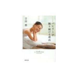 発売日:2019年07月 / ジャンル:アート・エンタメ / フォーマット:文庫 / 出版社:河出書...