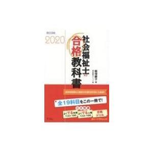 社会福祉士の合格教科書 2020 合格シリーズ / 飯塚慶子  〔本〕|hmv