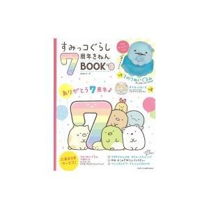 すみっコぐらし7周年きねんBOOK  / サンエックス  〔ムック〕