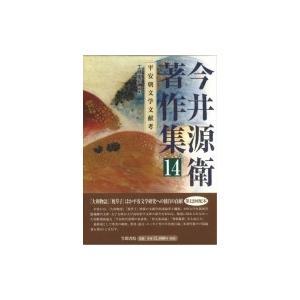 発売日:2019年06月 / ジャンル:文芸 / フォーマット:全集・双書 / 出版社:笠間書院 /...