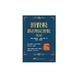 発売日:2019年06月 / ジャンル:ビジネス・経済 / フォーマット:本 / 出版社:TAC /...