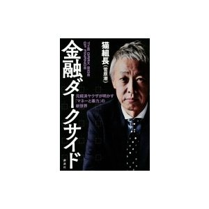 発売日:2019年07月 / ジャンル:ビジネス・経済 / フォーマット:本 / 出版社:講談社 /...