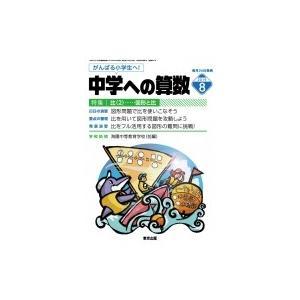発売日:2019年06月 / ジャンル:雑誌(情報) / フォーマット:雑誌 / 出版社:東京出版 ...