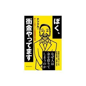 発売日:2019年08月 / ジャンル:ビジネス・経済 / フォーマット:本 / 出版社:ベストセラ...