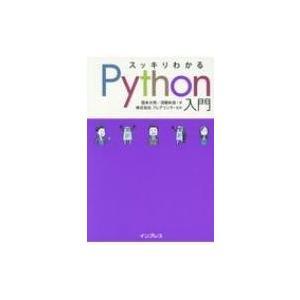 スッキリわかるPython入門 スッキリシリーズ / フレアリンク  〔本〕