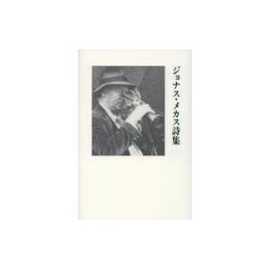 発売日:2019年06月 / ジャンル:文芸 / フォーマット:本 / 出版社:書肆山田 / 発売国...