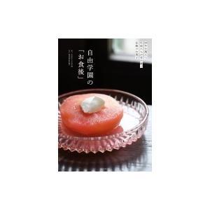 自由学園の「お食後」 98年を超えて生徒たちが受け継ぐ伝統のお菓子 / Jiyu5074labo  ...