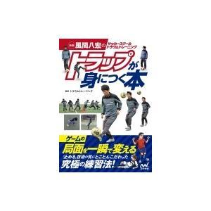 発売日:2019年07月 / ジャンル:実用・ホビー / フォーマット:本 / 出版社:マイナビ /...