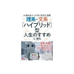 発売日:2019年07月 / ジャンル:社会・政治 / フォーマット:本 / 出版社:言視舎 / 発...