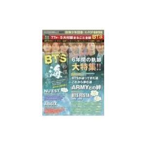K-STAR通信VOL.3 防弾少年団(BTS)+K-POP最新情報 (メディアックスMOOK) / 雑誌  〔ムック〕