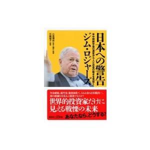 日本への警告 米中朝鮮半島の激変から人とお金の動きを見抜く 講談社プラスアルファ新書 / ロジャーズ ジム