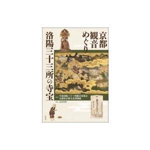 発売日:2019年07月 / ジャンル:哲学・歴史・宗教 / フォーマット:本 / 出版社:勉誠出版...