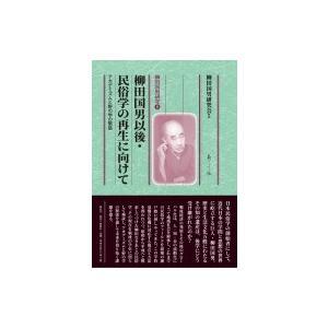 発売日:2019年06月 / ジャンル:社会・政治 / フォーマット:本 / 出版社:梟社 / 発売...