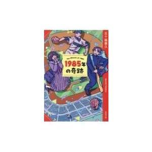 1985年の奇跡 双葉文庫 / 五十嵐貴久  〔文庫〕
