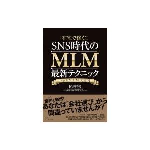 MLM最新テクニック 在宅で稼ぐ!SNS時代の / 村井祥亮  〔本〕|hmv