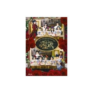BEYOOOOONDS / 演劇女子部 不思議の国のアリスたち  〔DVD〕