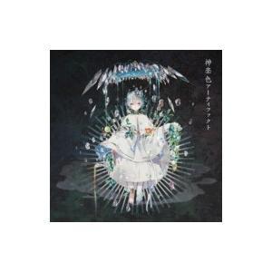 まふまふ / 神楽色アーティファクト 【初回生産限定盤A】(+DVD) 国内盤 〔CD〕