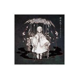 まふまふ / 神楽色アーティファクト 【初回生産限定盤B】(+DVD) 国内盤 〔CD〕